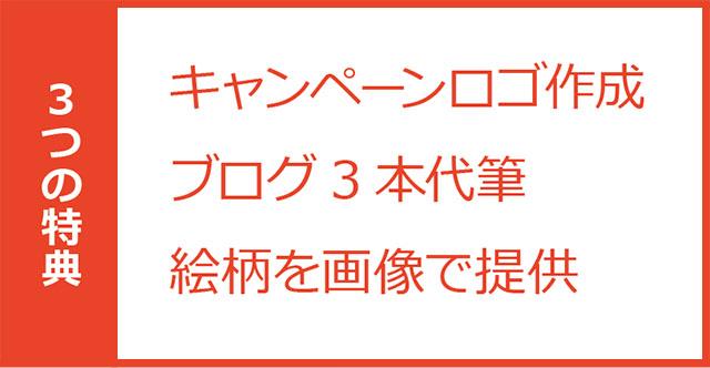 GVC3つの無料特典