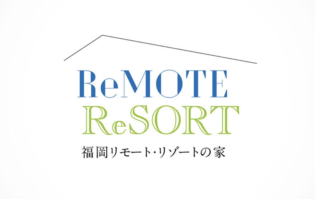 リモートリゾートの家ロゴ